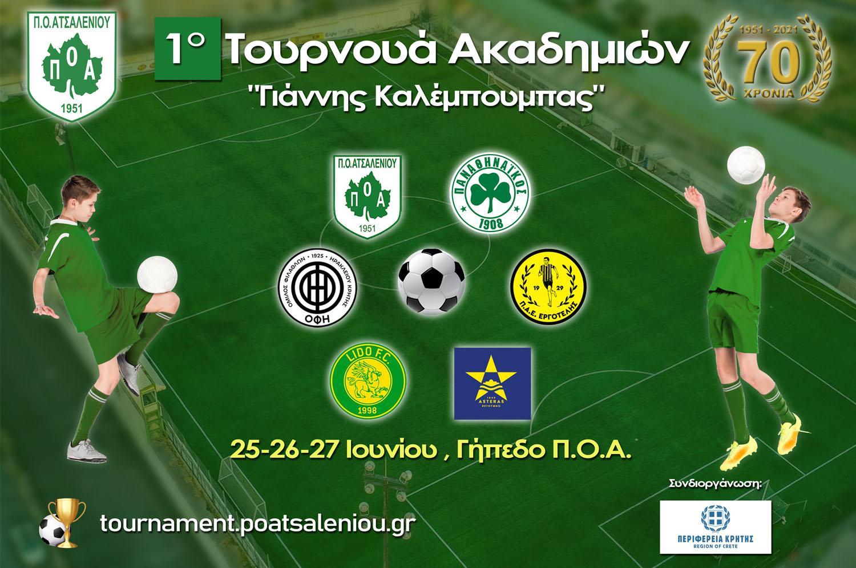 http://tournament.poatsaleniou.gr/storage/posts/June2021/img_bg_2.jpg